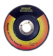 Šlifavimo diskas lapelinis P80 125x22.2mm